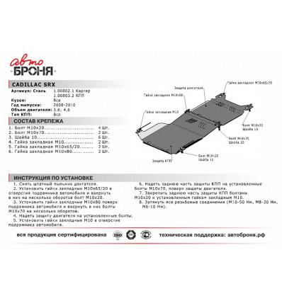 Защита КПП Cadillac SRX 111.00803.2