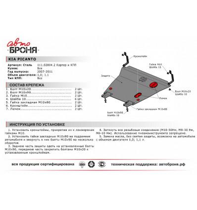 Защита картера и КПП Kia Picanto 111.02804.2