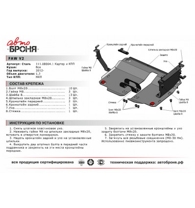 Защита картера и КПП FAW V2 111.08004.1