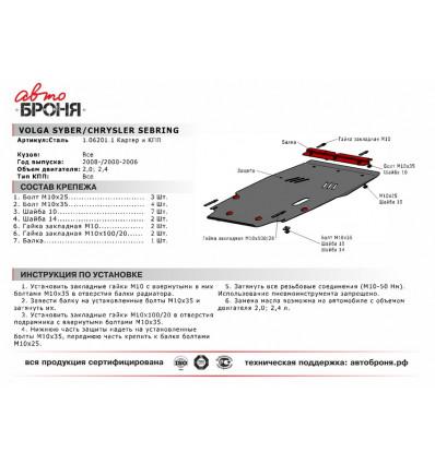 Защита картера и КПП Chrysler Sebring 111.06201.1