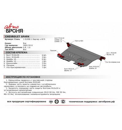 Защита картера и КПП Chevrolet Spark 111.01008.1