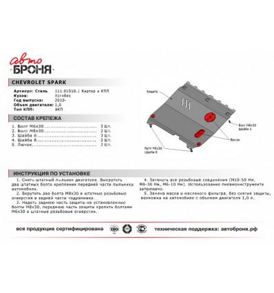 Защита картера и КПП Chevrolet Spark 111.01018.1