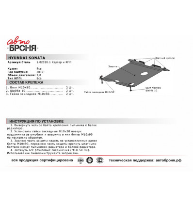 Защита картера и КПП Hyundai Sonata VI (YF) 111.02320.1