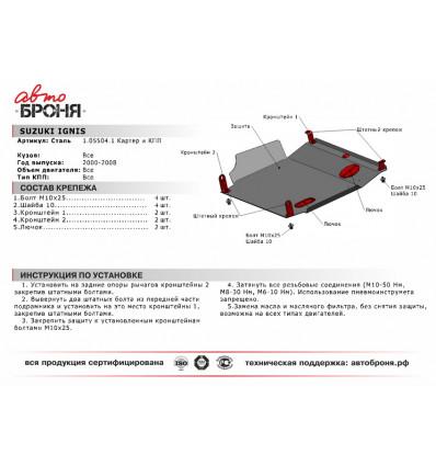 Защита картера и КПП Suzuki Ignis 111.05504.1