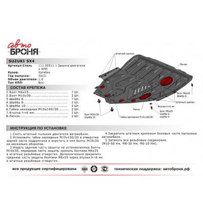 Защита картера и КПП Suzuki SX4 111.05511.1
