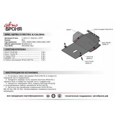 Защита картера и КПП Opel Astra F 111.04213.1