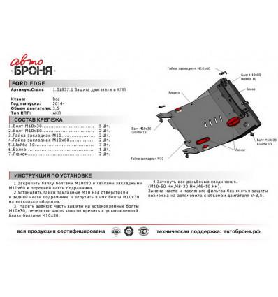Защита картера и КПП Ford Edge 111.01837.1