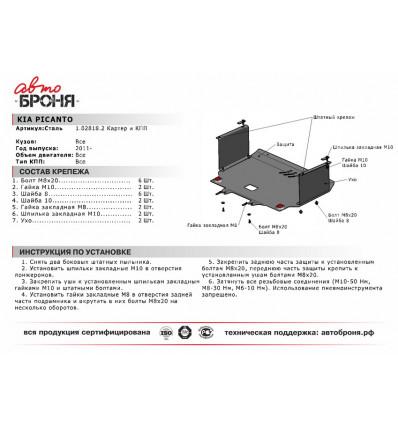 Защита картера и КПП Kia Picanto 2 111.02818.2
