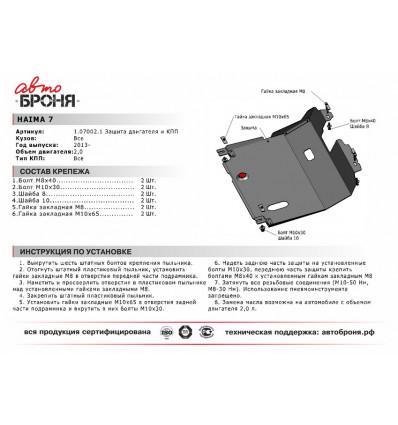 Защита картера и КПП Haima 7 111.07002.1