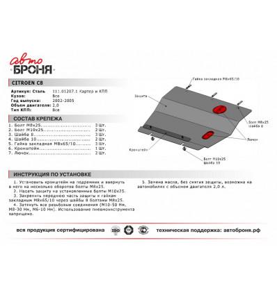 Защита картера и КПП Citroen С8 111.01207.1