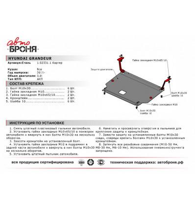 Защита картера Hyundai Grandeur V 111.02331.1
