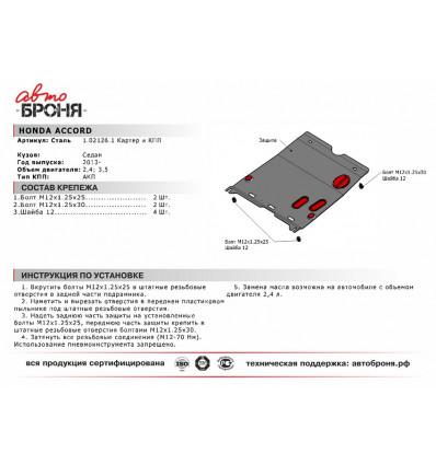 Защита картера и КПП Honda Accord 111.02126.1