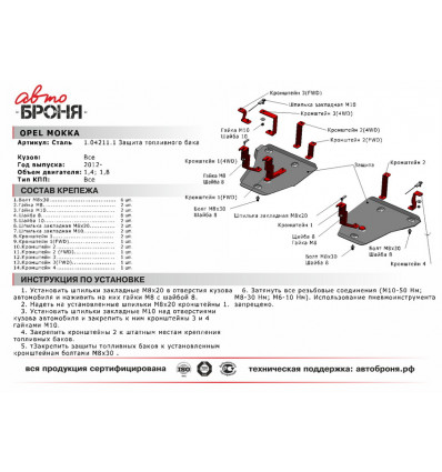 Защита топливного бака Opel Mokka 111.04211.1