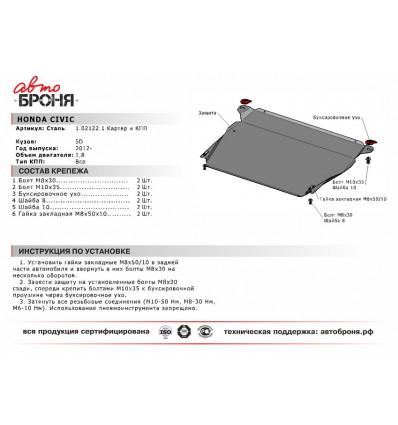 Защита картера и КПП Honda Civic 5dr 111.02122.1