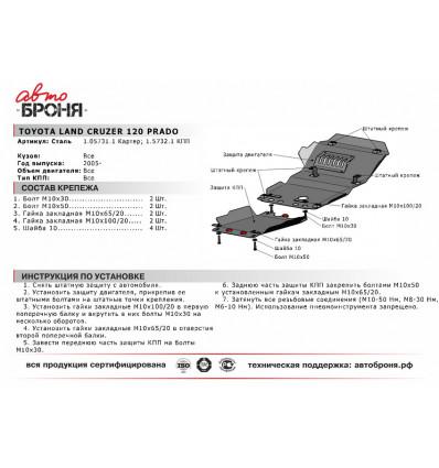 Защита КПП Toyota Land Cruiser Prado 120 111.05732.1