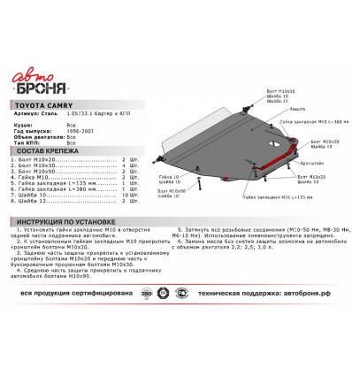Защита картера и КПП Toyota Camry 111.05733.1