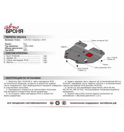 Защита картера и КПП Toyota Celica 111.05763.1