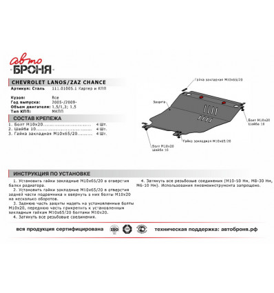 Защита картера и КПП Chevrolet Lanos 111.01005.1