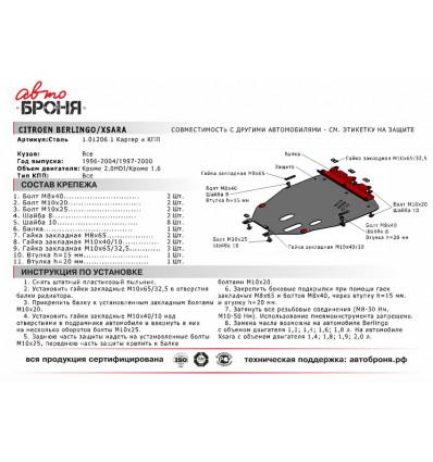 Защита картера и КПП Peugeot 306 111.01206.1