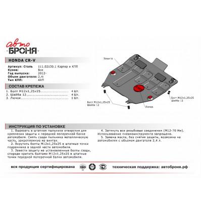 Защита картера и КПП Honda CR-V 111.02130.1