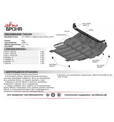Защита картера и КПП Volkswagen Tiguan 111.05831.1
