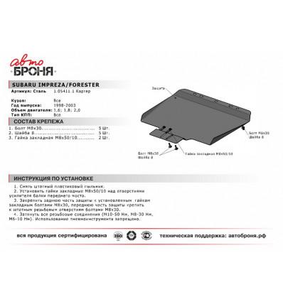 Защита картера и КПП Subaru Impreza 111.05411.1