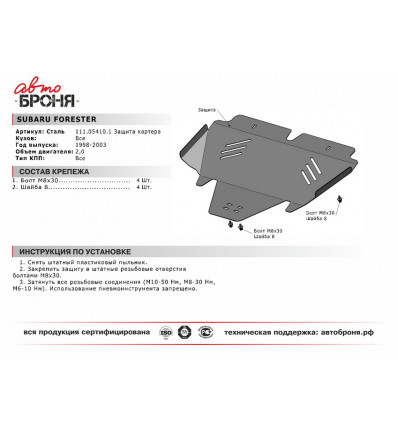 Защита картера Subaru Forester 111.05410.1