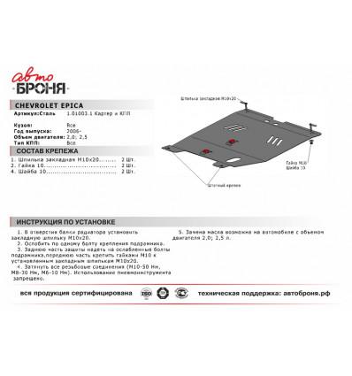 Защита картера и КПП Chevrolet Epica 111.01003.1