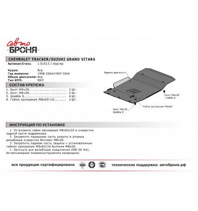 Защита картера Suzuki Grand Vitara 111.01013.1