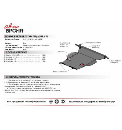 Защита картера и КПП Honda Civic 4dr 111.02109.1