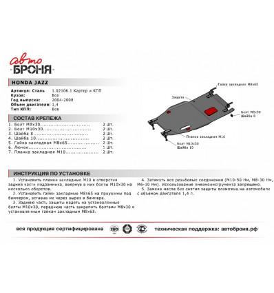 Защита картера и КПП Honda Jazz 111.02106.1