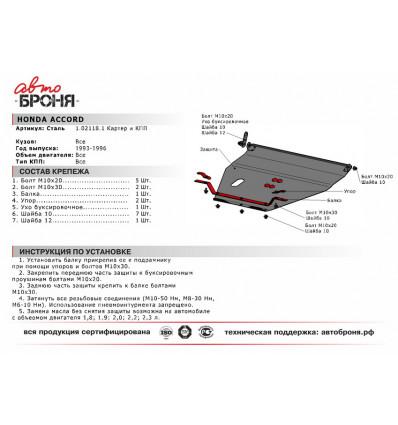 Защита картера и КПП Honda Accord V 111.02118.1