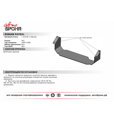 Защита картера Nissan Patrol 1.04140.1