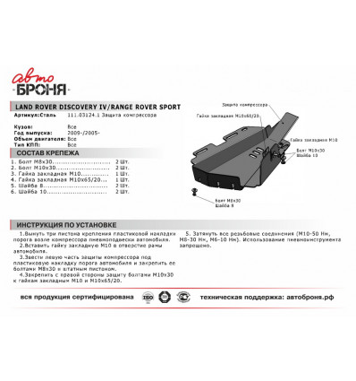 Защита компрессора пневмоподвески Land Rover Range Rover Sport 111.03124.1