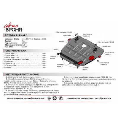 Защита картера и КПП Toyota Alphard 111.05775.1