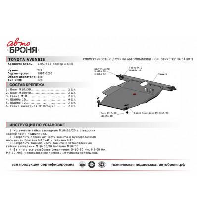 Защита картера и КПП Toyota Avensis 111.05741.1