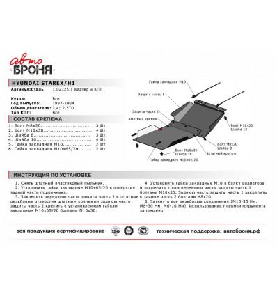 Защита картера и КПП Hyundai H1 111.02325.1