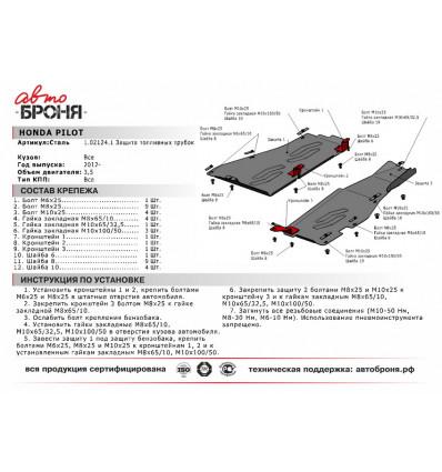Защита топливных трубок Honda Pilot 111.02124.1