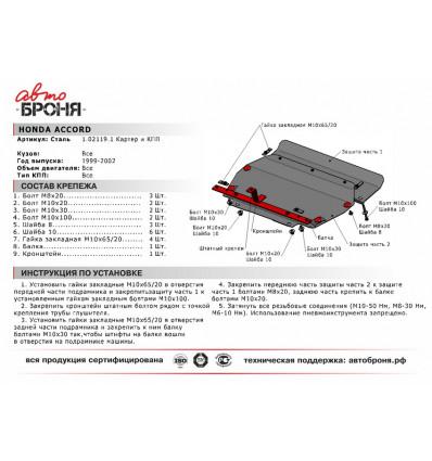 Защита картера и КПП Honda Accord VI 111.02119.1