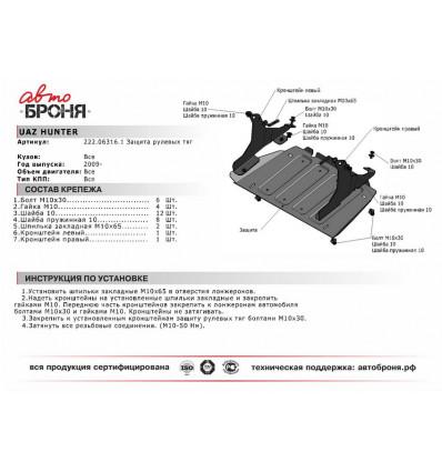 Защита рулевых тяг UAZ Hunter 222.06316.1