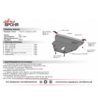 Защита картера и КПП Toyota Prius 111.05754.1