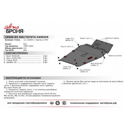 Защита картера и КПП Toyota Harrier 111.03204.1