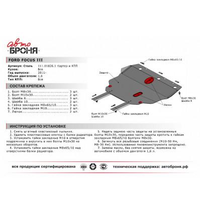Защита картера и КПП Ford Grand C-Max 111.01826.1