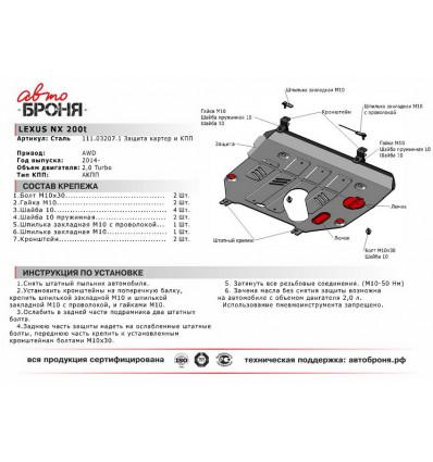 Защита картера и КПП Lexus NX 200t 111.03207.1