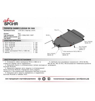 Защита картера и КПП Toyota Camry 111.05728.1
