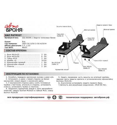Защита топливного бака UAZ Patriot 222.06309.1