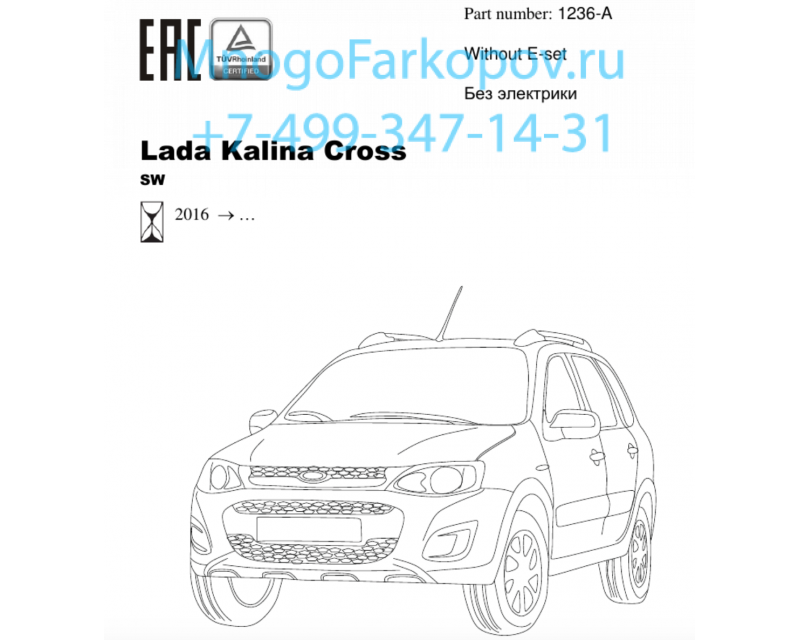 2016 skoda octavia with 20778 Farkop Na Lada Kalina Cross 1236a on Discussion T21574 ds718925 likewise 2000 Ford Focus Mirror Parts Diagram as well 488 Accoudoir Central Opel Meriva B Sin Flex Rail 2010 2016 Armster 2 5998250008233 as well Audi A3 Dimensions 2015 in addition E.