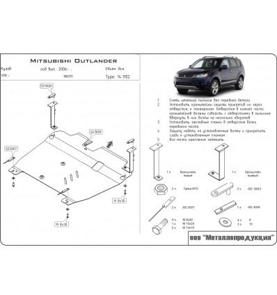 Защита картера и КПП для Mitsubishi Outlander 14.1102