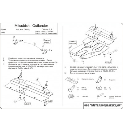 Защита картера и КПП для Mitsubishi Outlander 14.0521