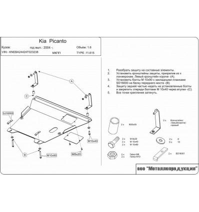 Защита картера на Kia Picanto 11.0615